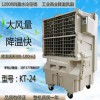 道赫KT-24移动大型水冷空调扇12000风量车间降温风扇