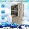 上海道赫KT-1E-3单冷型移动蒸发制冷水冷空调扇